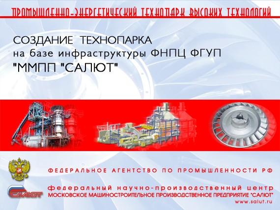 Промышленно энергетический парк